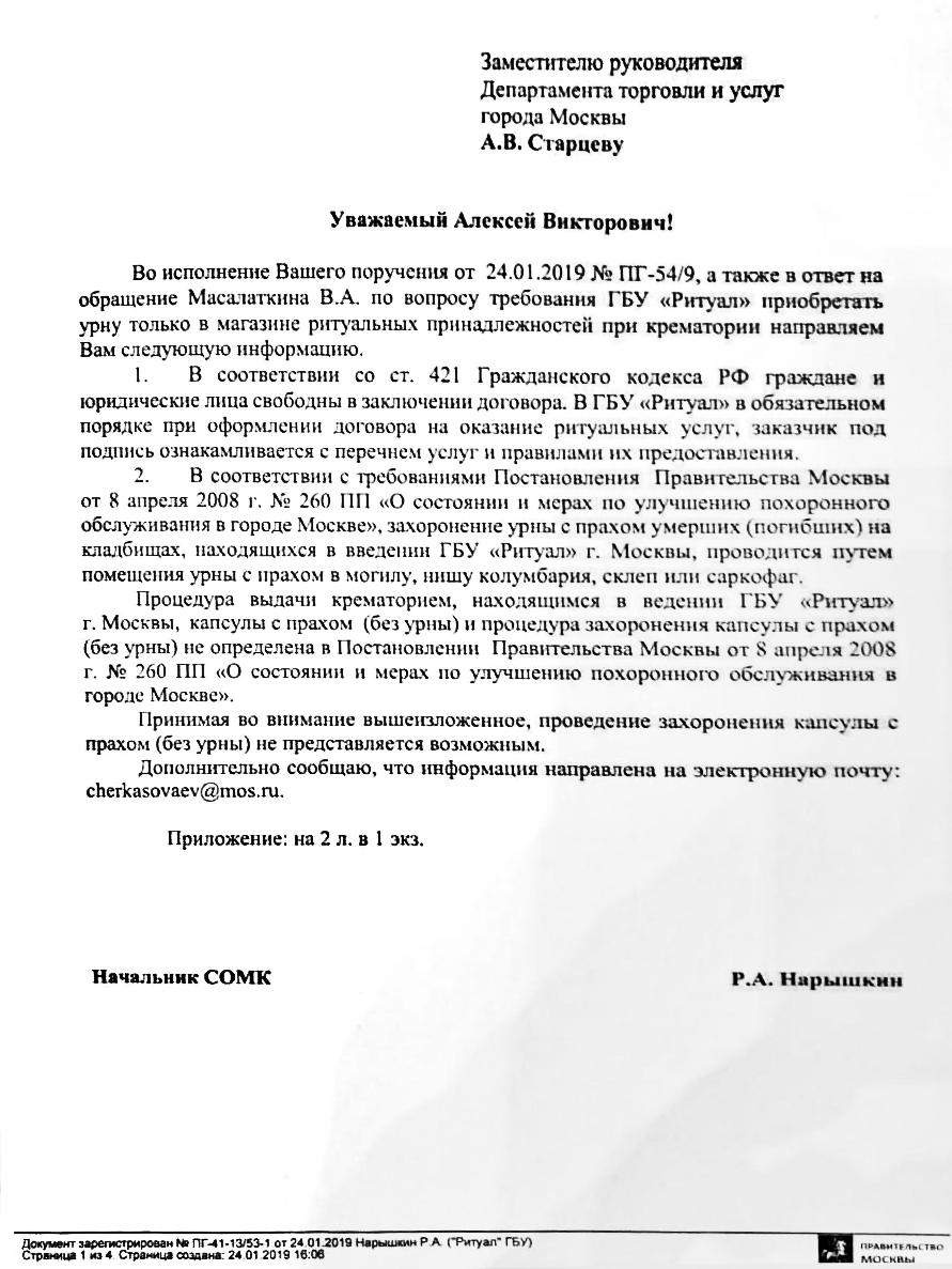 со своей урной в крематорий можно официальное письмо департамента Москвы